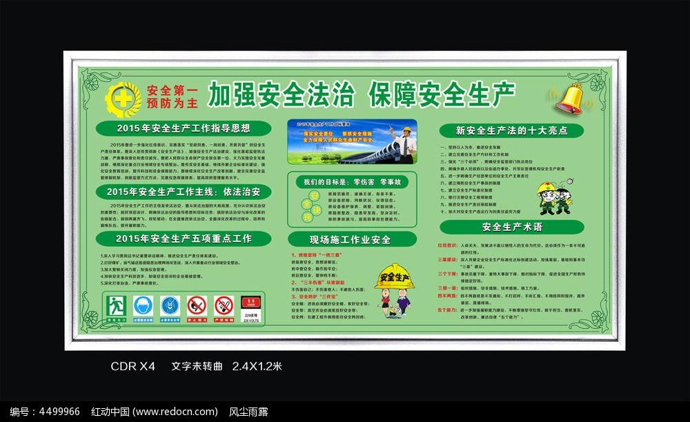 11款 保障安全生产宣传栏设计