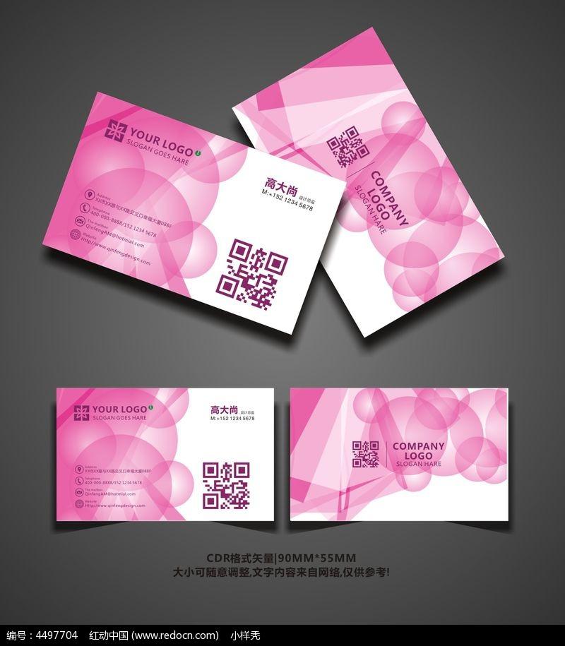 时尚粉色企业名片模板