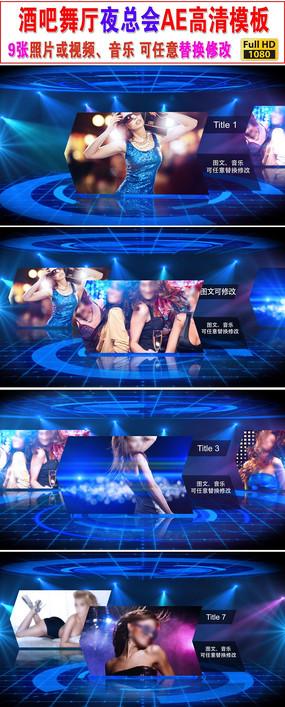 时尚娱乐电视节目宣传片AE模板