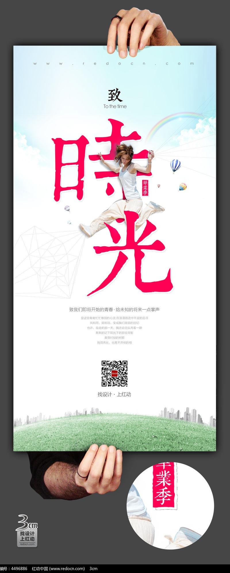 时尚致时光毕业季海报设计psd素材下载_艺术海报设计