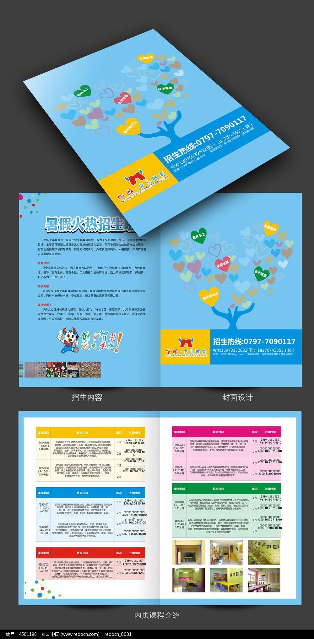 童画馆宣传单_儿童美术培训宣传册内容|儿童美术培训宣传册版面设计