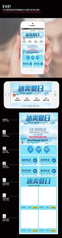 淘宝手机端夏季促销首页