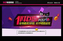淘宝天猫网店通用海报模板