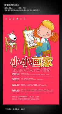 小小画家美术培训招生海报