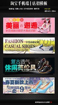 鞋子店招模板 PSD