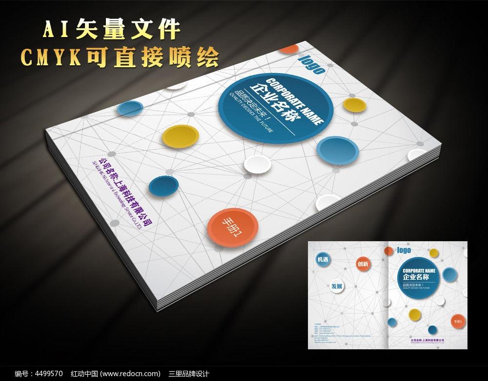 13款 工业设计产品手册封面