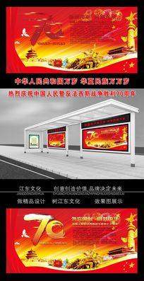 中国反法西斯胜利七十周年展板