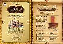 中国风保健品宣传单设计