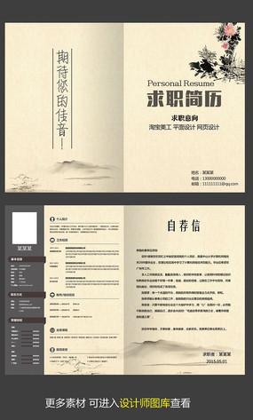 中国风求职简历模板PSD PSD