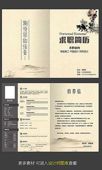 中国风求职简历模板PSD