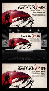中国风水墨抗战胜利70周年展板