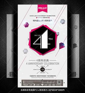 白色简洁高端酒吧4周年店庆海报设计
