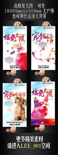 炫彩4张宠物店宣传海报设计