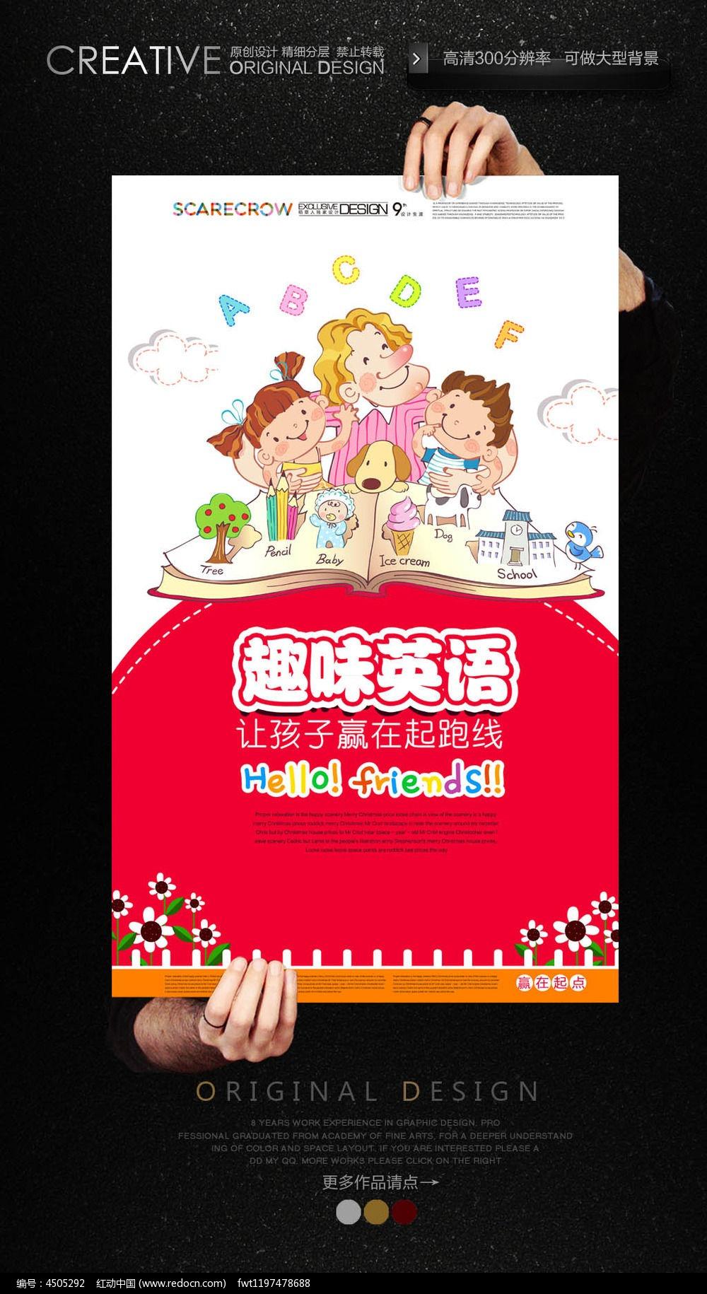 卡通儿童英语招生海报设计图片