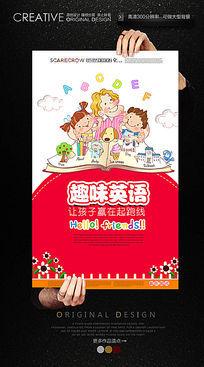 卡通儿童英语招生海报设计