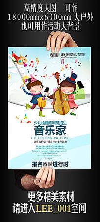 卡通少儿音乐培训招生海报设计
