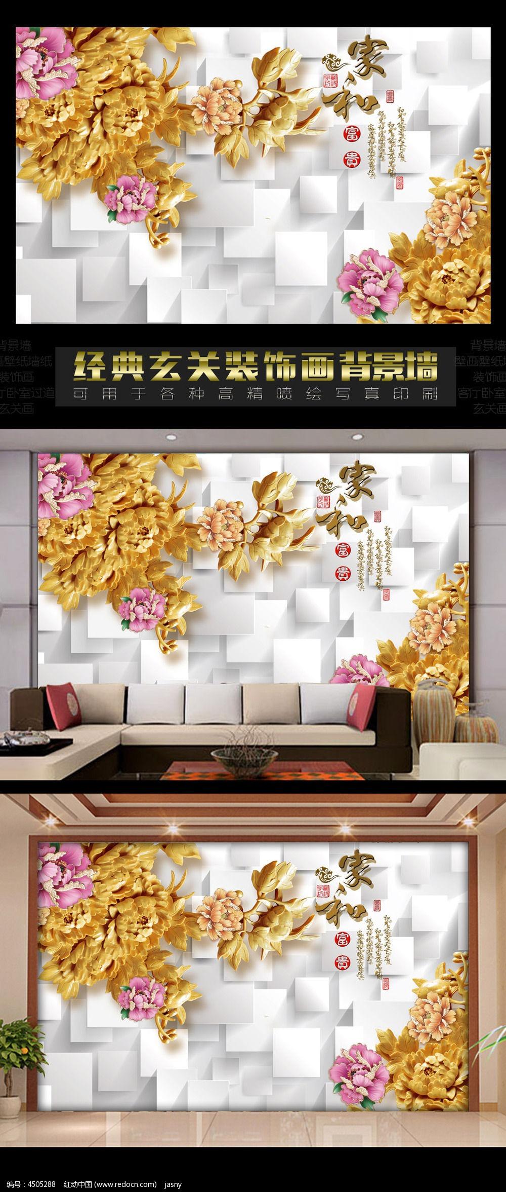 客厅背景墙 装饰画   3d立体方块 彩雕 牡丹花 中式  中国风   木雕