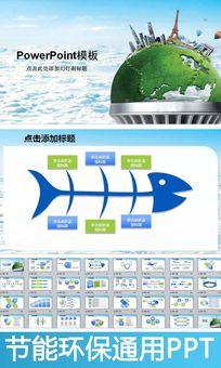 绿色环境保护呵护地球PPT模板下载