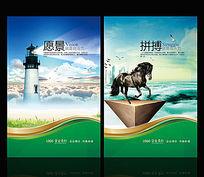 绿色企业文化理念展板