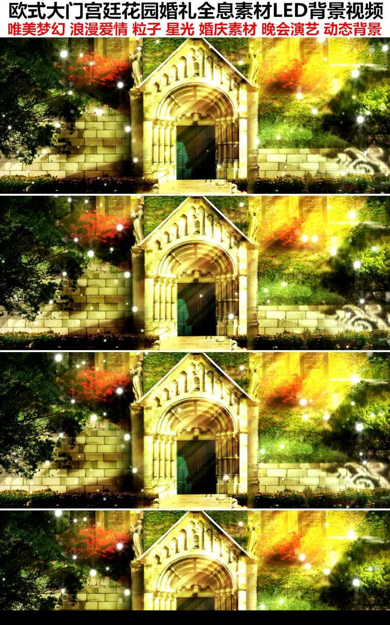 梦幻粒子欧式大门婚礼led背景视频