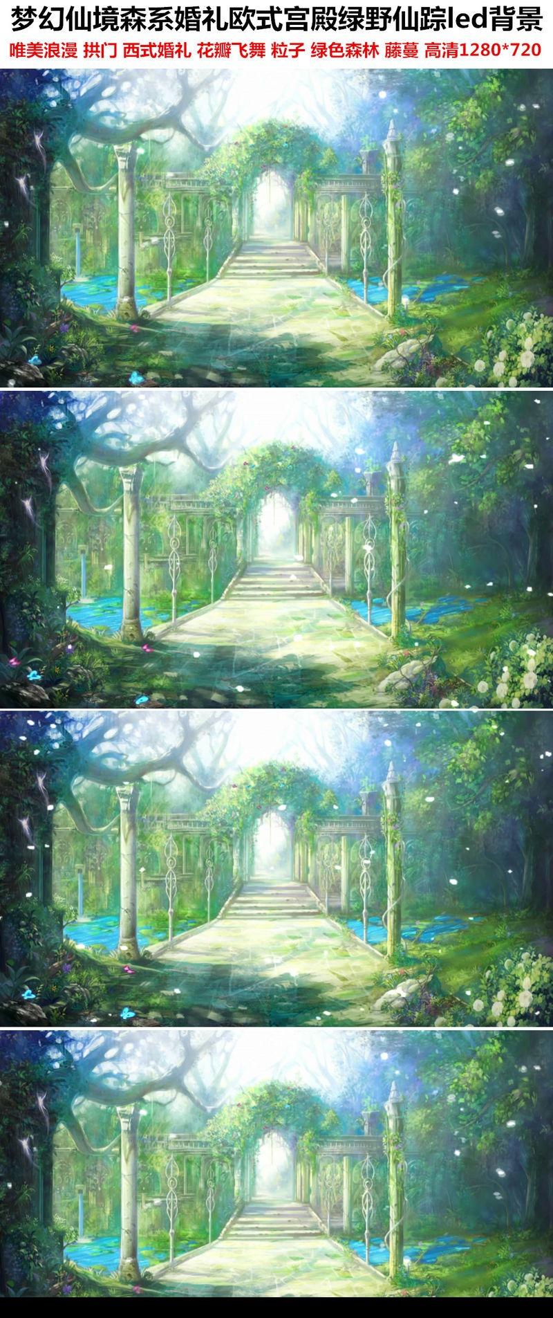 梦幻仙境欧式拱门婚庆led背景视频