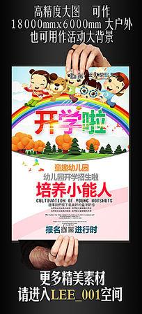 培养小能人幼儿园开学招生海报设计