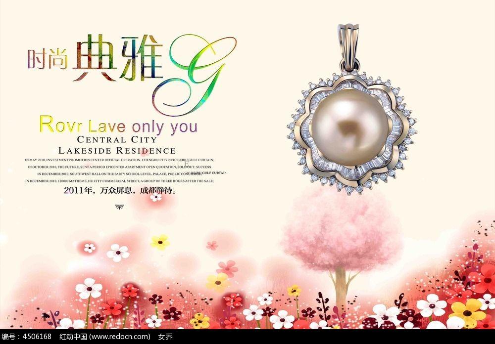 清新花朵珠宝海报模板