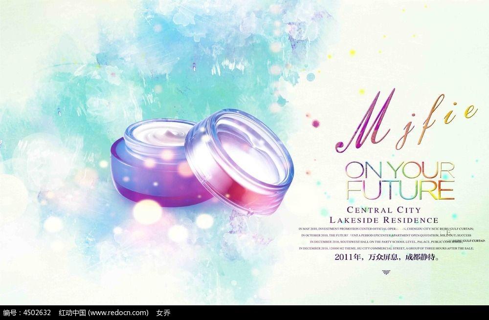 清新化妆品海报设计