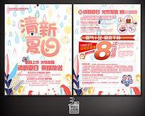 清新夏日促銷宣傳單頁設計