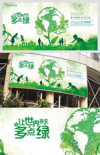 让世界每天多点绿公益广告设计