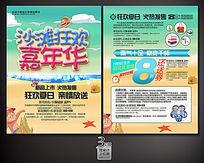 沙灘嘉年華夏季促銷單頁模板