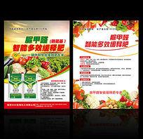 时尚化肥宣传单设计