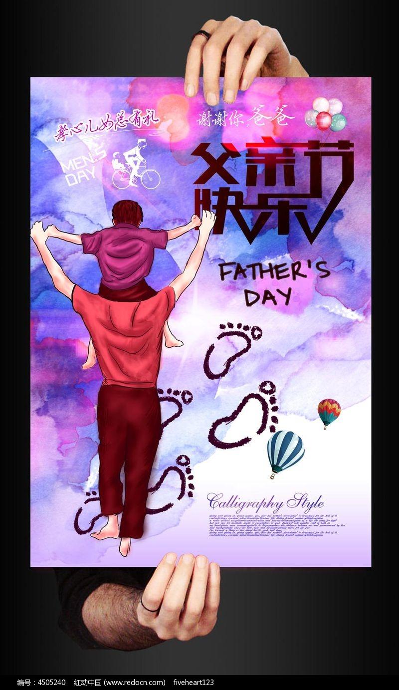 水彩父亲节快乐海报模板图片
