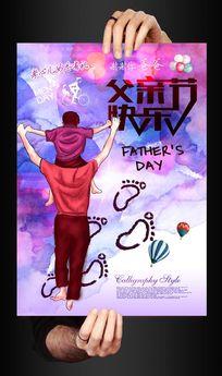 水彩父亲节快乐海报模板