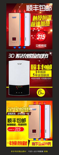 淘宝电热水器促销主图PSD下载
