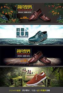 淘宝男士鞋子海报设计