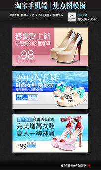 淘宝手机端高跟鞋海报模板