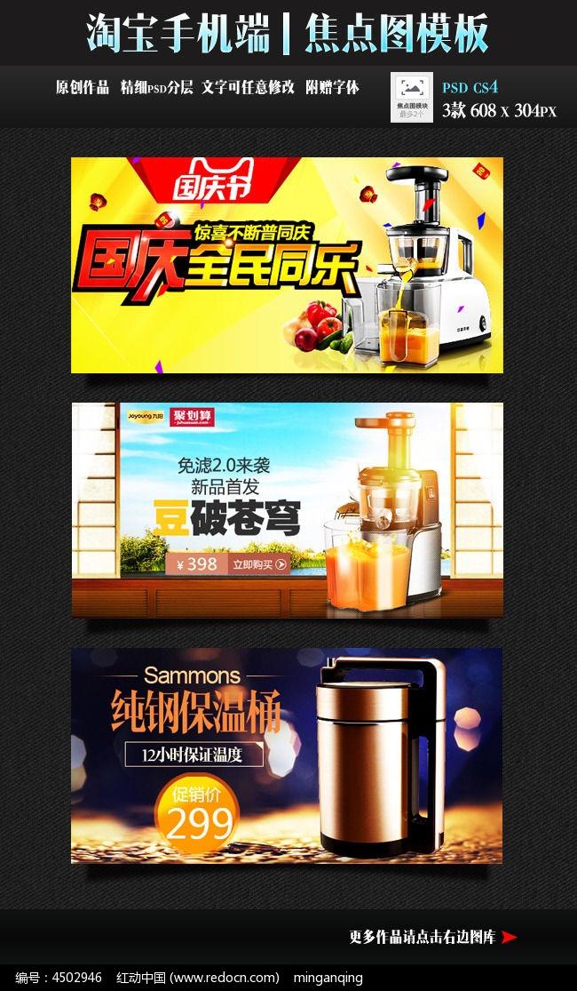 淘宝手机端果汁机海报模板图片