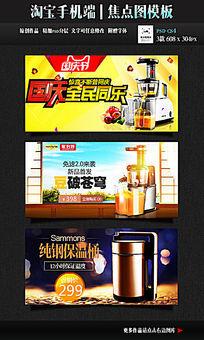 淘宝手机端果汁机海报模板