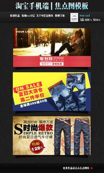 淘宝手机端裤子海报模板