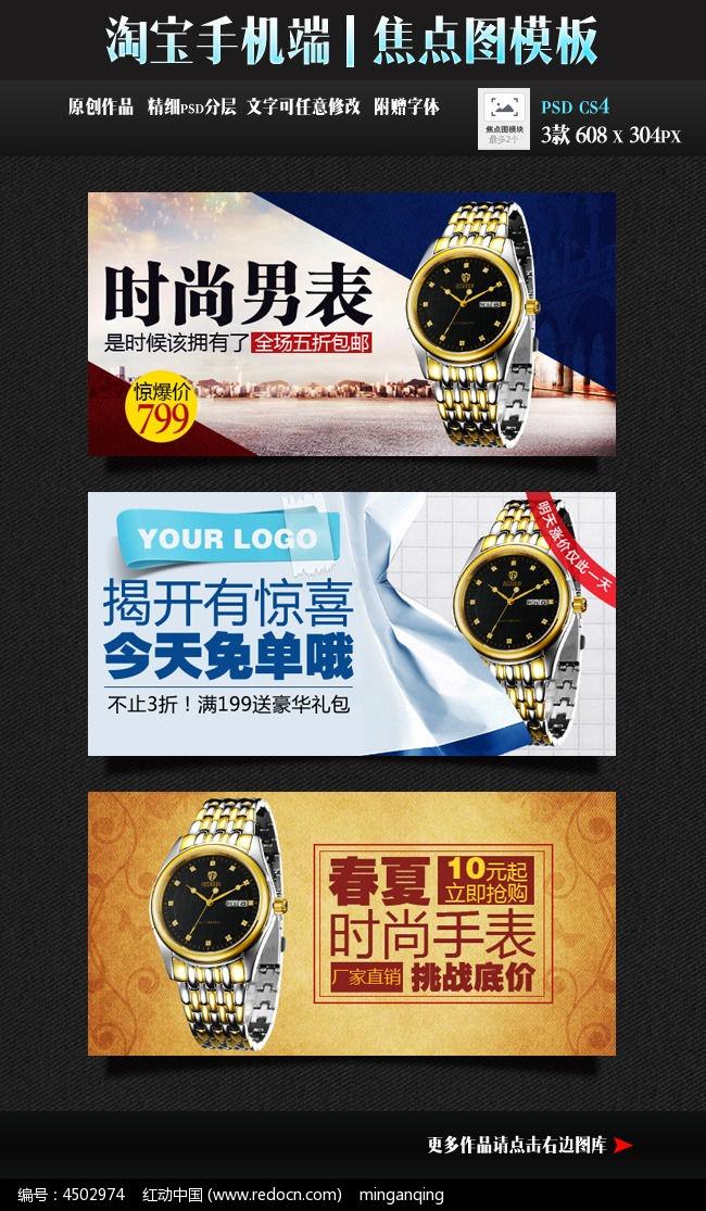 活动电子海报模板