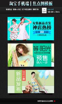 淘宝手机端女装夏季上新海报模板