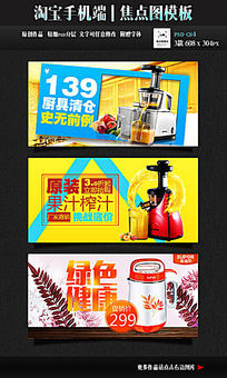 淘宝手机端榨汁机海报模板