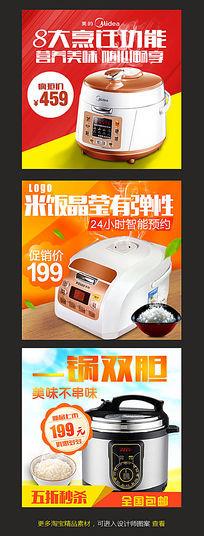 淘宝网店电饭煲促销主图