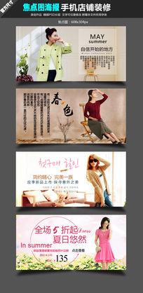 淘宝移动端女装促销海报模板