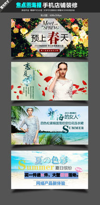 淘宝移动端女装夏季海报模板