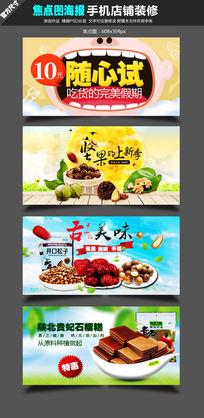 淘宝移动端食品海报模板
