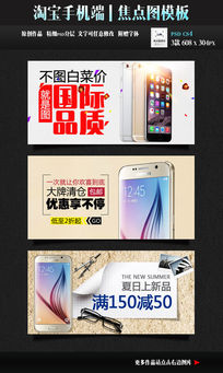 淘宝移动端手机促销海报模板