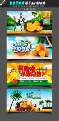 淘宝移动端水果促销海报模板