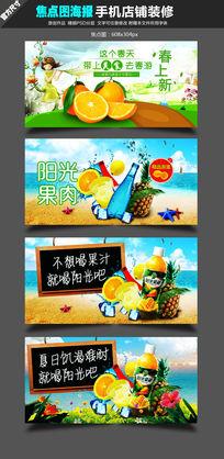淘宝移动端饮料海报模板